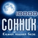 Сонник 10 000 PRO icon