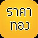 ราคาทอง (Thai Gold Price) icon
