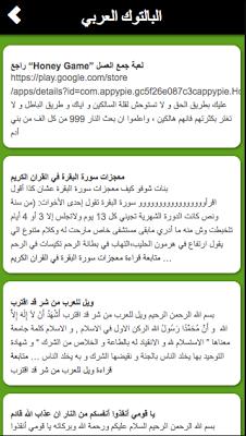 البالتوك العربي - screenshot