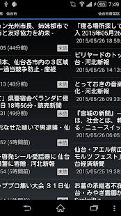 宮城県のニュース - náhled