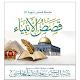 قصص الانبياء والمرسلين الشيخ المغامسي (app)