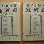 """Журнал """"Новый мир"""""""