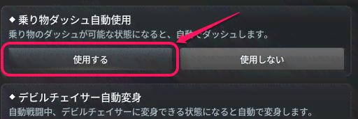 V4_自動ダッシュ