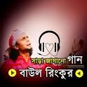 বাউল রিংকুর গান icon