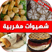 شهيوات مغربية – Chhiwat