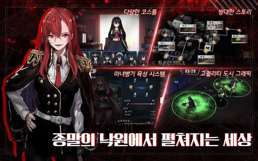마녀병기-사전등록  captures d'écran 6