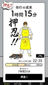 0〜3歳児のイクメン修行アプリ「イクメン道」 screenshot 2