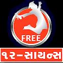 OPTION Learning App : 12 Science Gujarati Medium icon