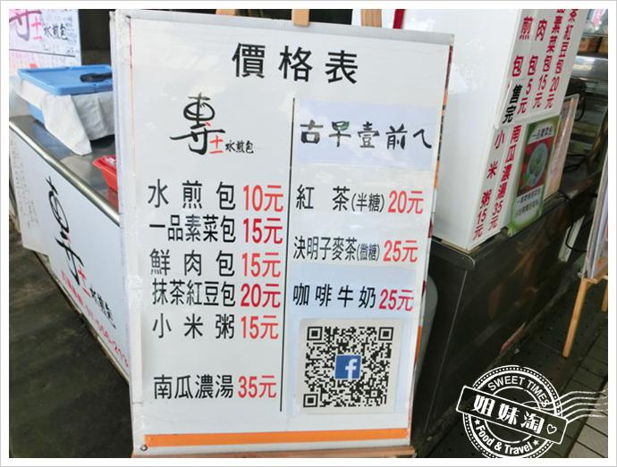 專十一水煎包-價格表