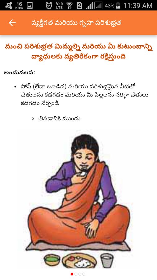 Nutrition Telugu HealthPhone- screenshot