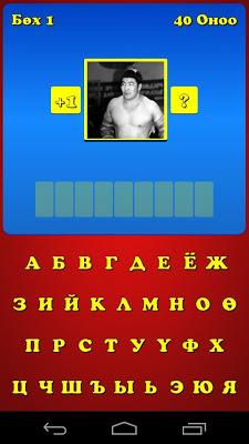 Монгол Үндэсний Бөх Таавар - screenshot