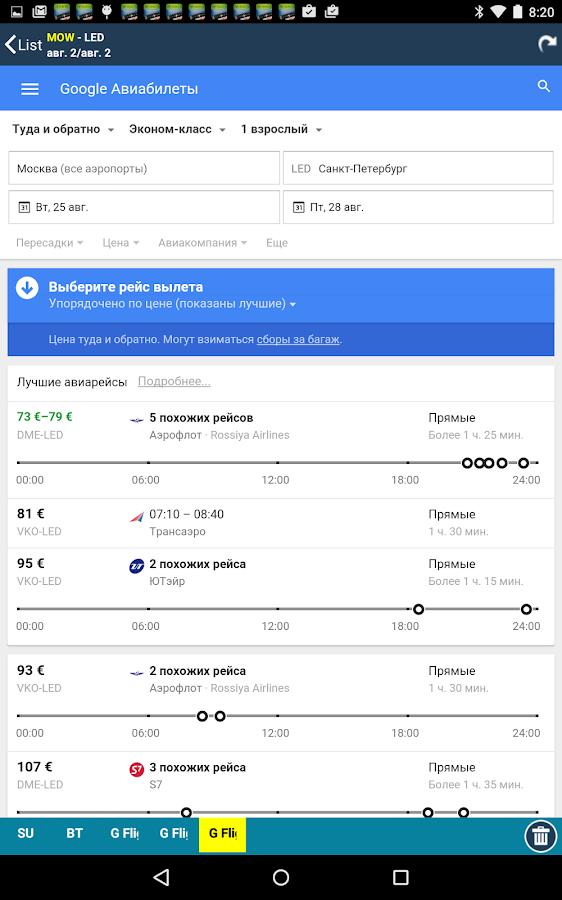 аэропорт КОЛЬЦОВО Пассажирам Онлайн табло