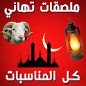 ملصقات  تهاني جميع المناسبات للواتس WAStickerApps icon