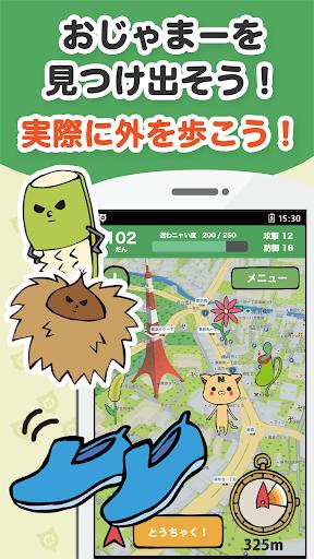 教育必備免費app推薦|迷わニャいと!-地図で遊ぶ、歩いて遊ぶ、お散歩ゲームアプリ線上免付費app下載|3C達人阿輝的APP