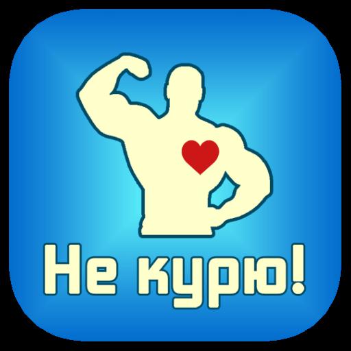 Приложения в Google Play – Не курю!