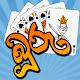 Download Buru Gahamu: The buru card game For PC Windows and Mac