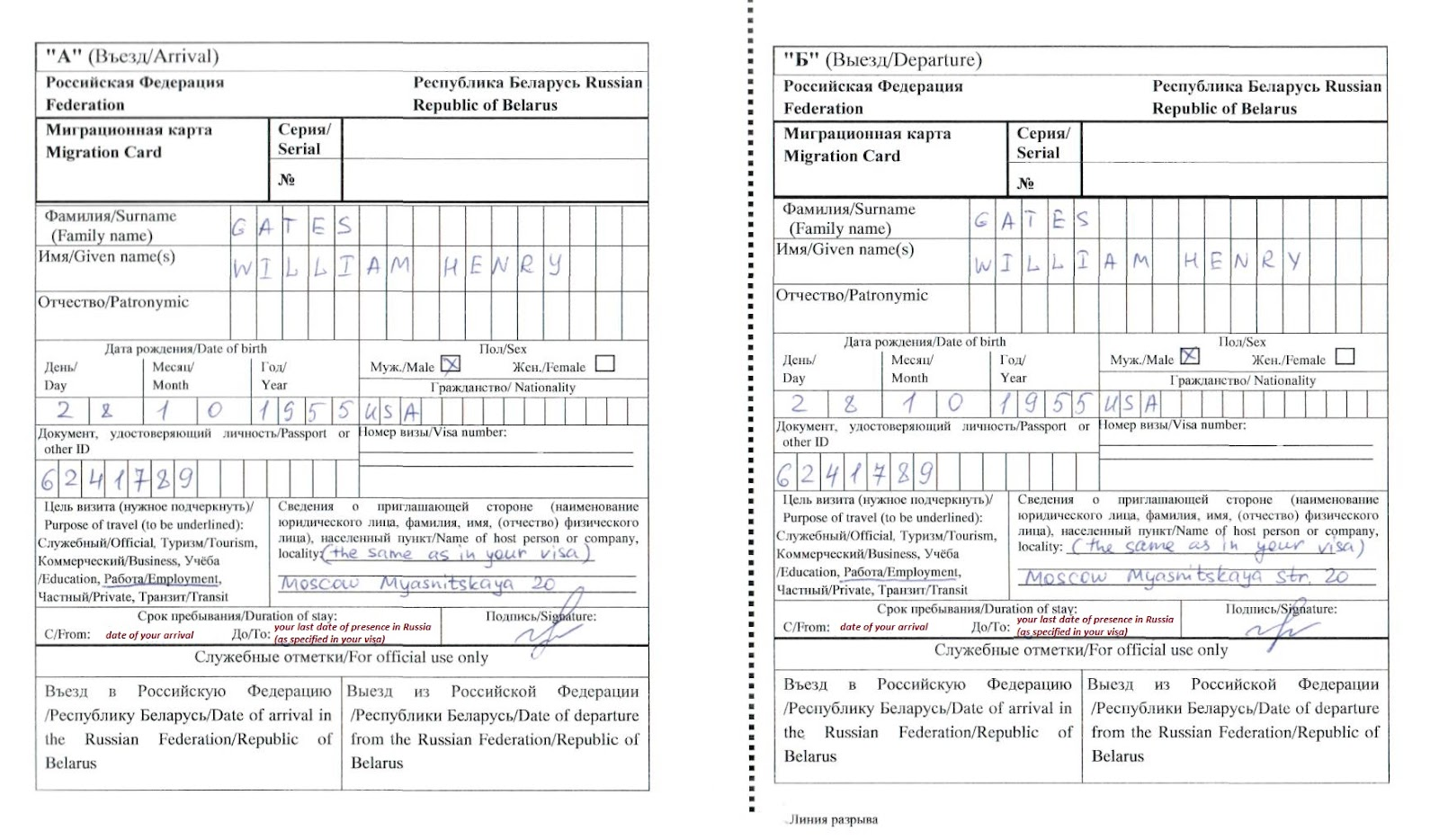 An example of a filled in Russian migration card