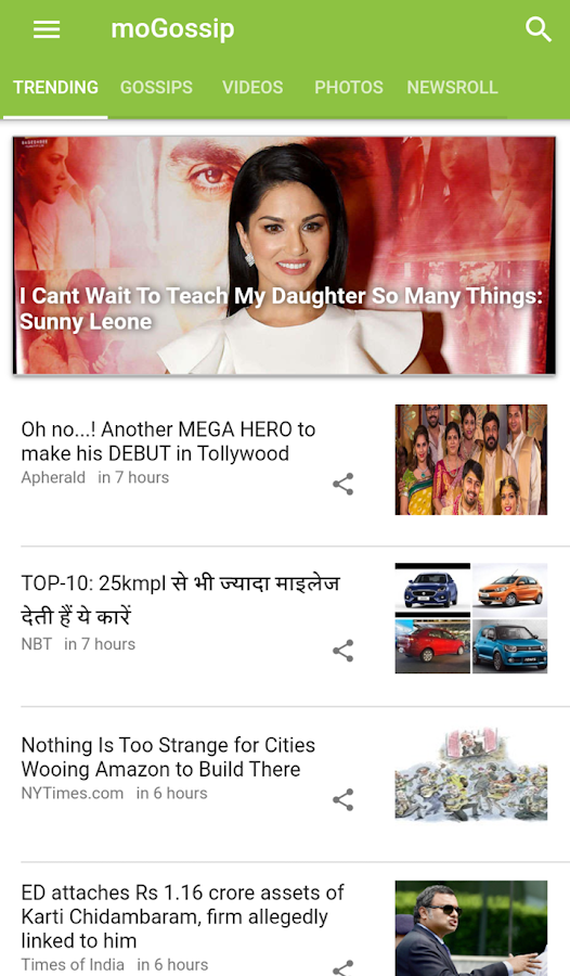 moGossip-gossip news on mobile- screenshot
