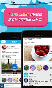 소셜데이팅,돌싱만남,채팅어플♥러브레시피 screenshot 3