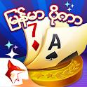 13 ခ်ပ္ ပိုကာ ZingPlay ၁၃ MM Poker အခမဲ့ ကတ္ဂိမ္း icon