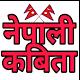 Nepali kabita (नेपाली कविता) Download for PC Windows 10/8/7