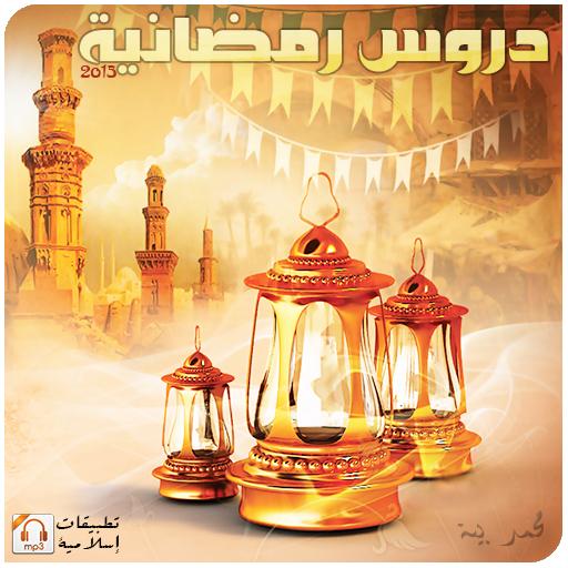 دروس رمضانية [2015] Mp3