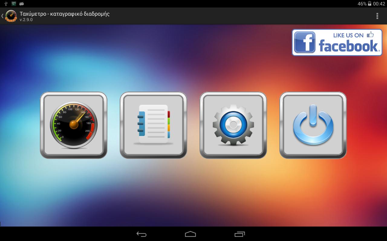 Ταχύμετρο - καταγραφικό - στιγμιότυπο οθόνης