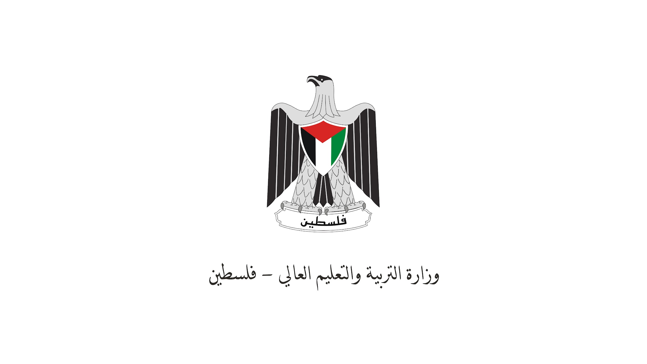 Ministry of Education - Palestine