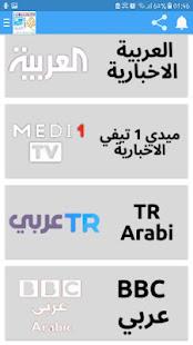 阿拉伯新聞新聞頻道直播