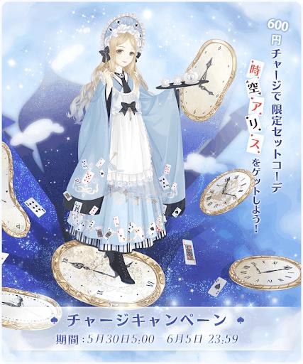 時空のアリス