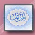surah muzamil with offline mp3 apk