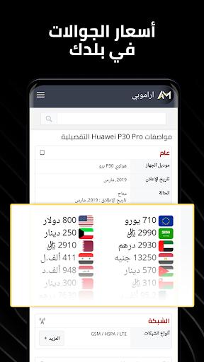 AraMobi 1.2.2 screenshots 2