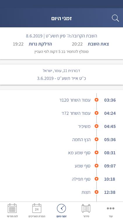 Hebrew Calendar - Jewish Calendar – (Android Applications) — AppAgg