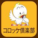 コロッケ倶楽部 icon