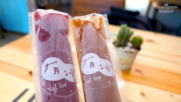 有冰yo ice X 楞子手作,夏日復古手做果汁枝仔冰,39元的復古好滋味 !
