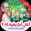 أغاني أمازيغية  بدون انترنت 2020 icon
