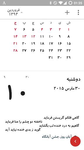تقویم سال نسخه سنایی