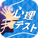 お絵かき心理テスト7 icon