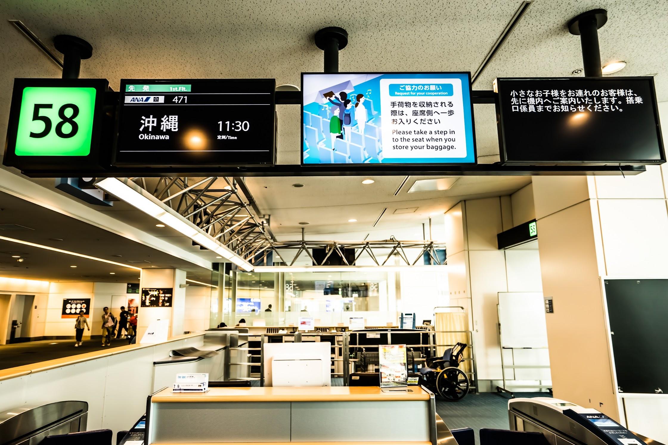 羽田空港 沖縄