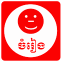 Khmer Music Book icon