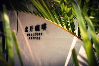 光井咖啡Wellight Coffee