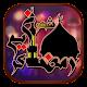Download أذكار شهر رمضان جديد 2018 For PC Windows and Mac