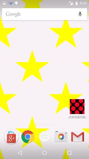 大きな星の壁紙 無料版 Free
