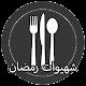 شهيوات رمضان سهلة 2017 for PC-Windows 7,8,10 and Mac