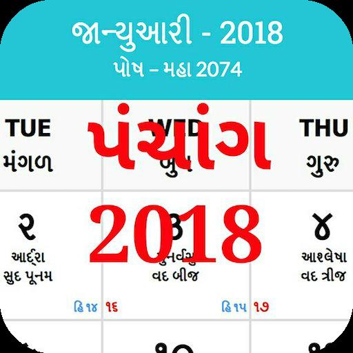 Gujarati Calendar 2018 - Panchang 2018