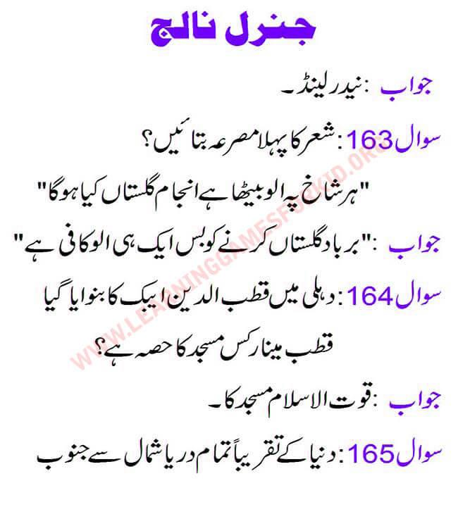 General Knowledge in Urdu - Android Apps on Google Play