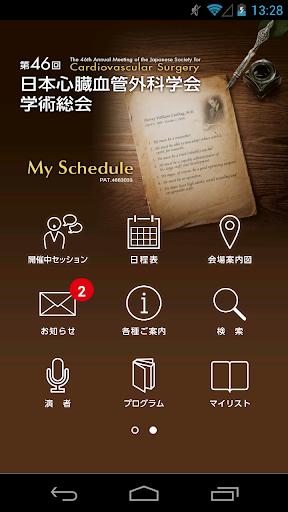 第46回日本心臓血管外科学会学術総会 My Schedule