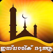 Islamic Dua-Malayalam
