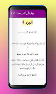 رواية أبي أنام بحضنك كاملة for PC-Windows 7,8,10 and Mac apk screenshot 6