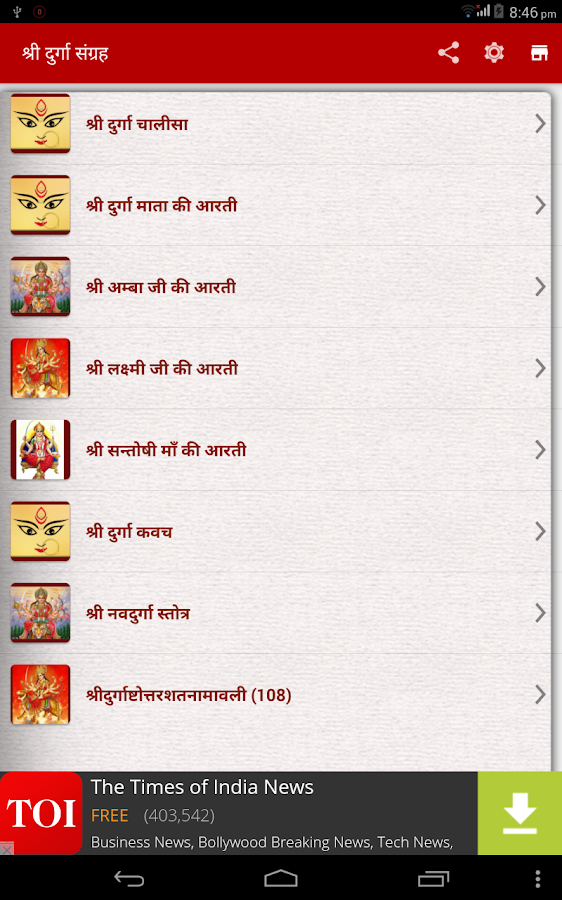 Durga Chalisa Aarti with Audio - Android Apps on Google Play